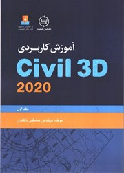 تصویر  AutoCAD Civil 3D2020 ، ج1 ويرايش جديد