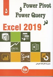تصویر  power pivot و powerquery در excel 2019