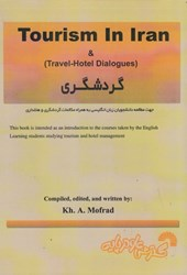 تصویر  tourism in iran ، travel hotel dialogues گردشگري