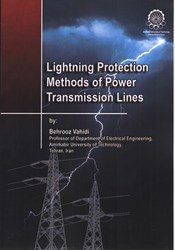 تصویر  Lightning Protection Methods of Power Trahsmission Lines